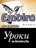 Уроки Embird