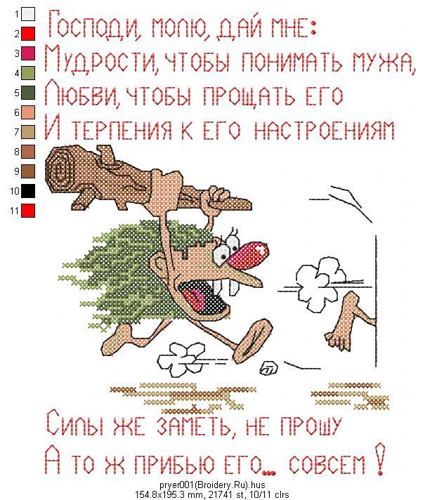 pryer001(Broidery.Ru).jpg
