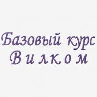 kurs_wilcom_baz-11