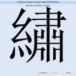 Генератор японских иероглифов