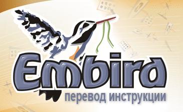Embird_перевод_инструкции. Embird - вышивальная программа.