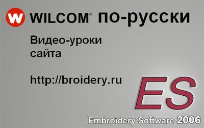 wilcom es загрузка изображения