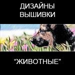 """Дизайны машинной вышивки """"Животные"""""""