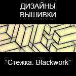 """Дизайны машинной вышивки """"BlackWork"""""""