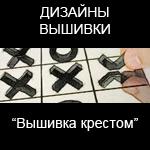 """Дизайны машинной вышивки """"Крестом"""""""