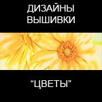 """Дизайны машинной вышивки """"Цветы"""""""
