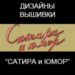 """Дизайны машинной вышивки """"Сатира и Юмор"""""""