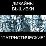 """Дизайны вышивки """"Патриотические"""""""