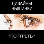 """Дизайны машинной вышивки """"Портреты"""""""