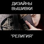 """Дизайны машинной вышивки """"Религия"""""""
