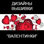 """Дизайны машинной вышивки """"Валентинки"""""""