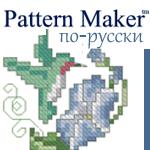 Как настроить сетку в программе Pattern Maker. Размер дизайна вышивки крестом