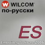 wilcom-russian