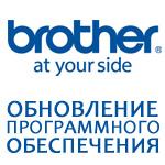 Обновление программного обеспечения к машинам Brother