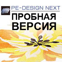 Пробная версия программы PE-Design Next