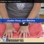 Jumbo Hoop для Bernina