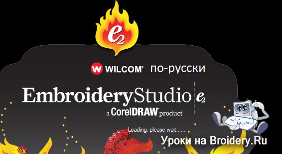 Купить Wilcom ES в России