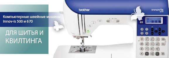 innov-is670-stitchmacsh1