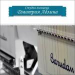 Студия вышивки Дмитрия Адлина BARUDAN