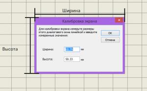 wilcom-calibrovka-02