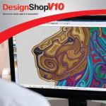 Программное обеспечение DesignShop V10