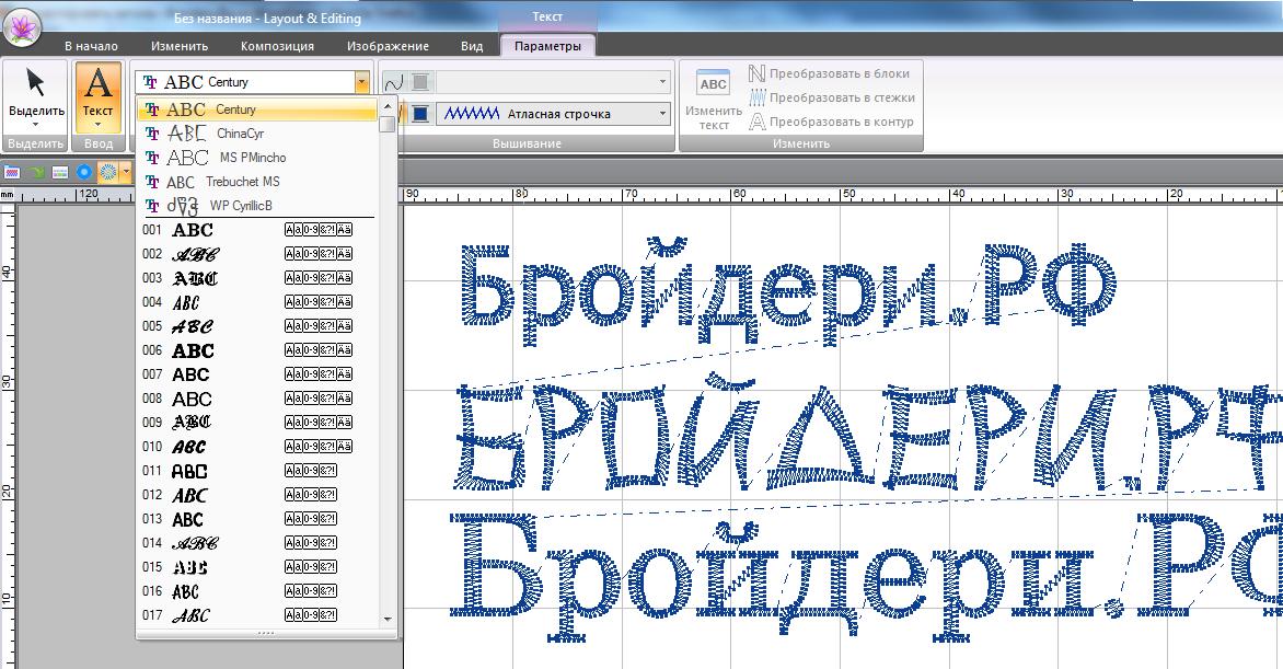 Программа для шрифта вышивки