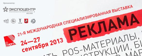 Выставка реклама-2013