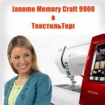 Janome Memory Craft 9900 в Текстильторг