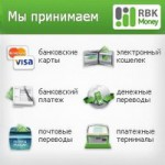 RBK-оплата