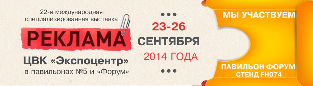 реклама 2014