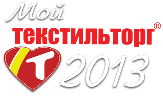 Конкурс_ Мой ТекстильТорг 2013