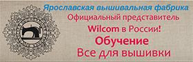 Новостная лента Ярославской вышивальной фабрики