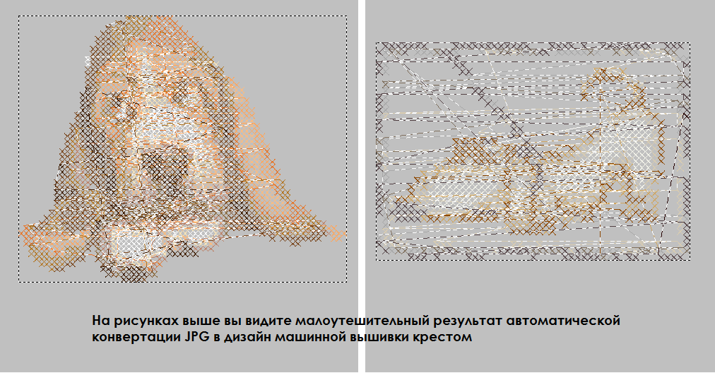Автоматическая конвертация изображения в вышивку крестом