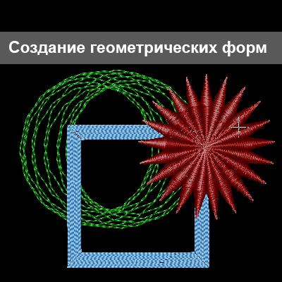 Создание геометрических форм в Compucon