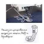 Вышивка шнуром на Pfaff