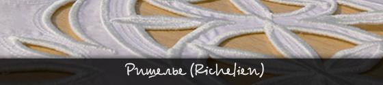 """Начинающий вышивальщик. Техника выполнения дизайнов машинной вышивки """"Ришелье"""""""""""