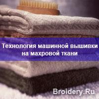 Технология машинной вышивки на махровых изделиях