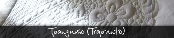 Техника выполнения машинной вышивки Трапунто