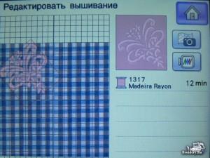 Редактируем и размещаем дизайн вышивки