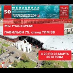 Текстильлегпром_МАРТ-2018