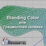 Градиентая заливка (Blending Color) в программе Compucon