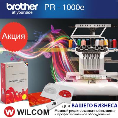 Brother PR-1000e и Wilcom e2.2-L2