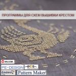 Программы для создания схем вышивки крестом