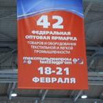 42 Федеральная оптовая выставка-ярмарка Текстильлегпром