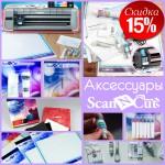 accesories_scanncut_sale