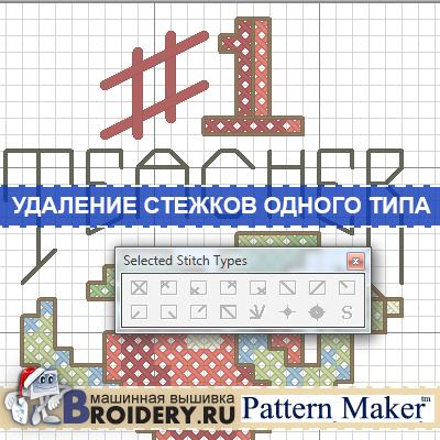 Удаление стежков одного типа в программе Pattern Maker