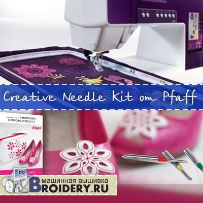 PFAFF® creative™ Embroidery Cutwork Needle Kit - Устройство для вышивки Ришелье