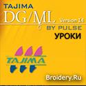 Обучающие курсы и уроки по Tajima DGML by Pulse