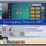 Интерфейс Bernina 880