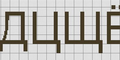 Pattern Maker_Создание шрифта_3